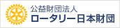 bnr-rotaryJapan